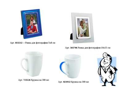 Арт. 502706 Рамка для фотографии 10x15 см Арт. 833212 —Рамка для фотографии 5...