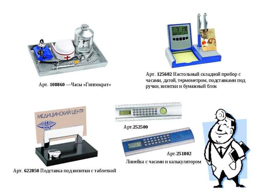 Арт. 125602 Настольный складной прибор с часами, датой, термометром, подставк...