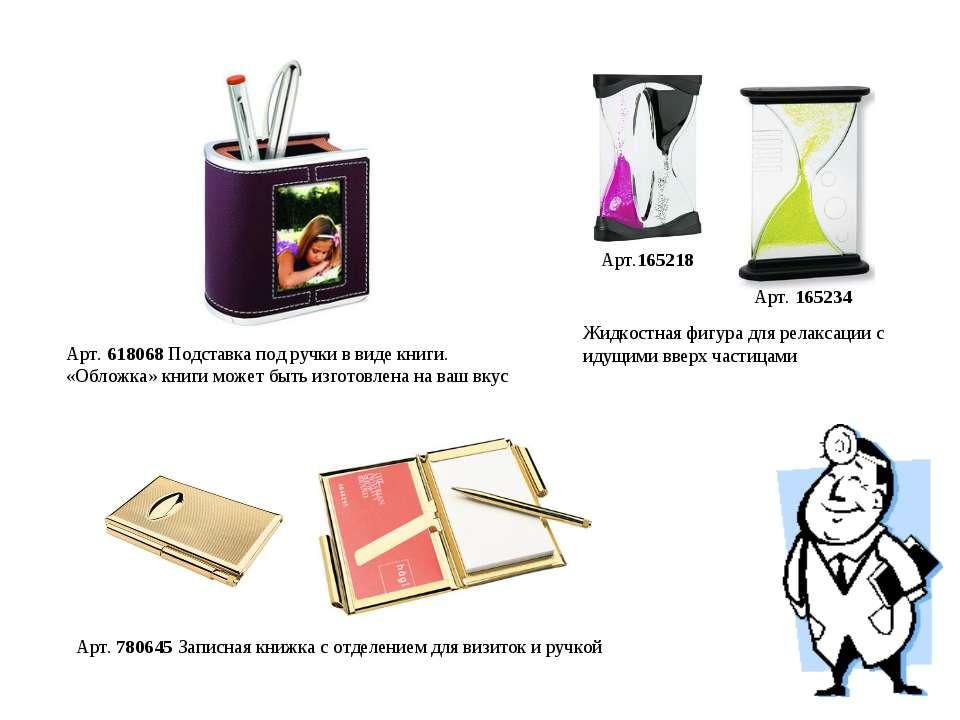 Арт. 618068 Подставка под ручки в виде книги. «Обложка» книги может быть изго...