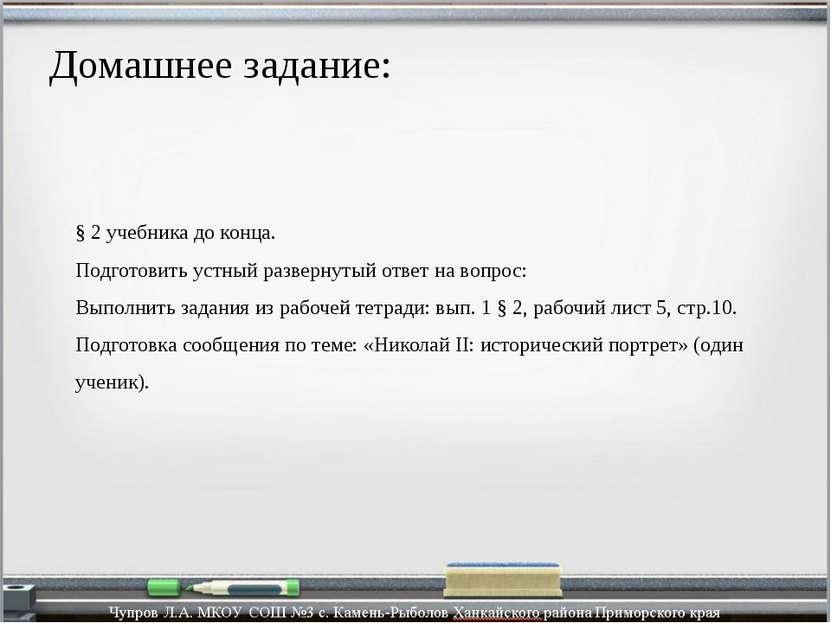 § 2 учебника до конца. Подготовить устный развернутый ответ на вопрос: Выполн...