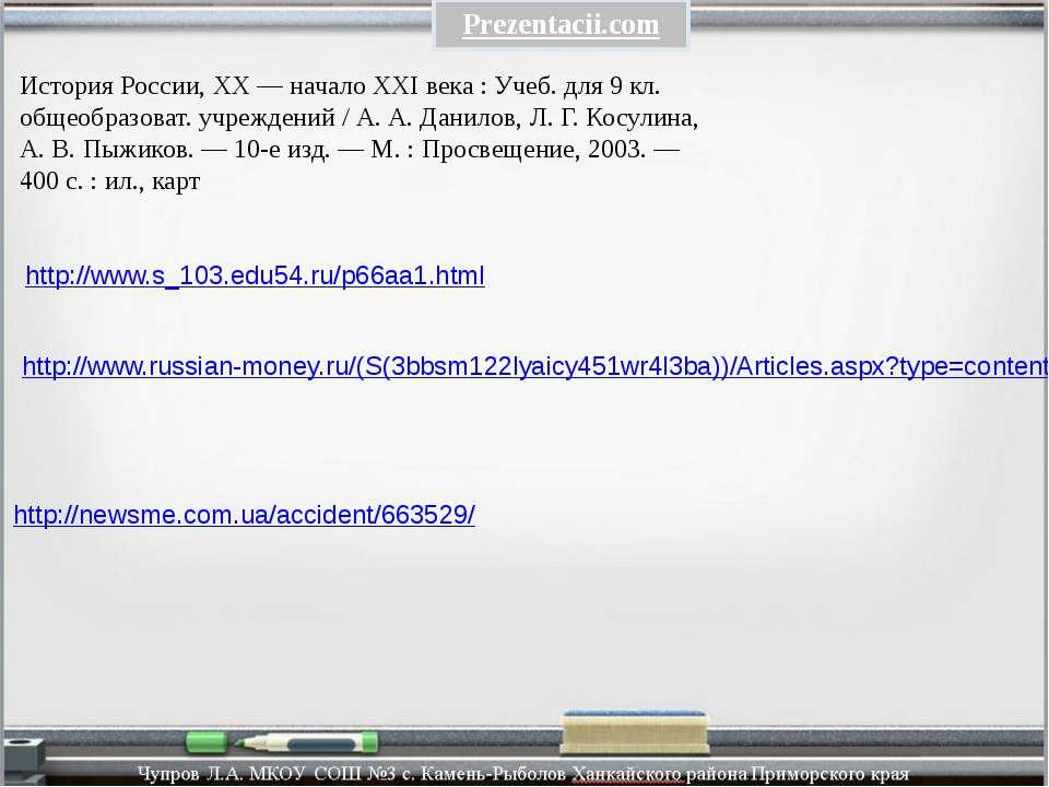 http://www.s_103.edu54.ru/p66aa1.html http://www.russian-money.ru/(S(3bbsm122...