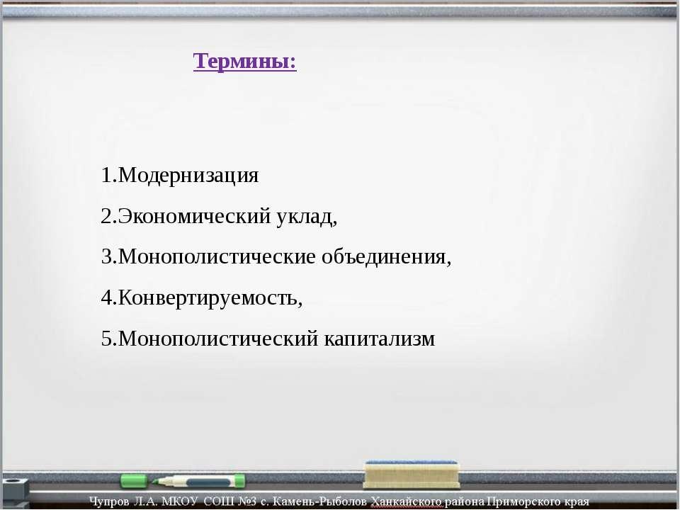 Модернизация Экономический уклад, Монополистические объединения, Конвертируем...
