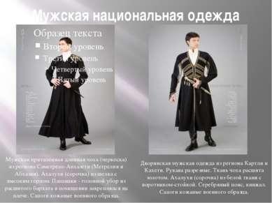 Мужская национальная одежда Мужская приталенная длинная чоха (черкеска) из ре...