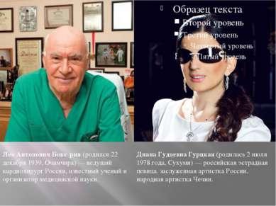Лео Антонович Боке рия (родился 22 декабря 1939, Очамчира) — ведущий кардиохи...
