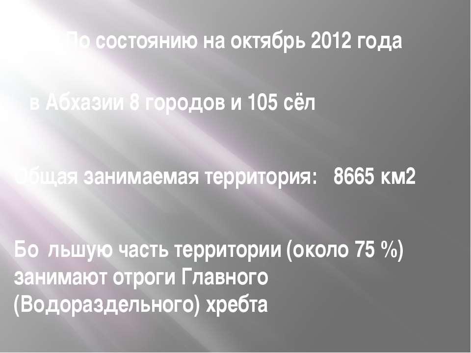 По состоянию на октябрь 2012 года Общая занимаемая территория: 8665 км2 Бо ль...