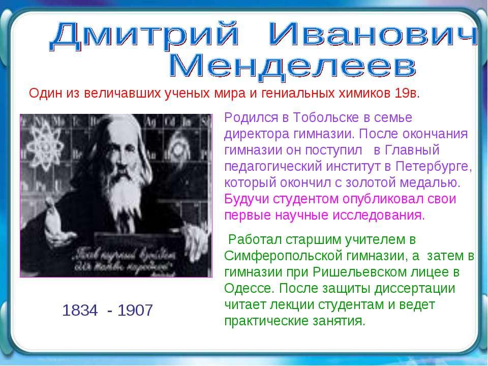 Родился в Тобольске в семье директора гимназии. После окончания гимназии он п...