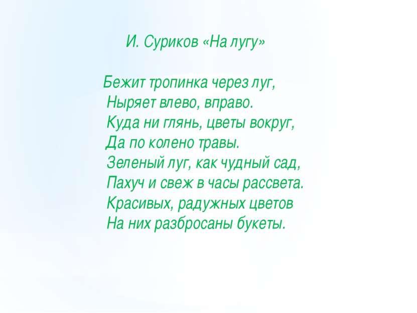 И. Суриков «На лугу» Бежит тропинка через луг, Ныряет влево, вправо. Куда ни ...