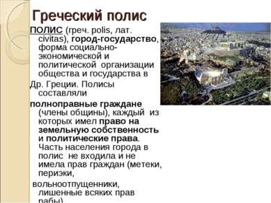 Греческий полис ПОЛИС (греч. polis, лат. сivitas), город-государство, форма с...