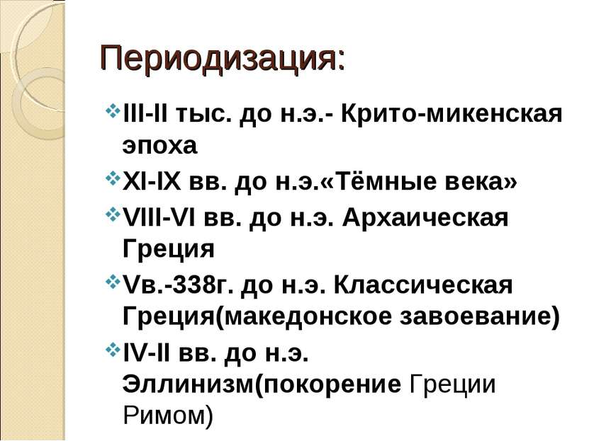 Периодизация: III-II тыс. до н.э.- Крито-микенская эпоха XI-IX вв. до н.э.«Тё...