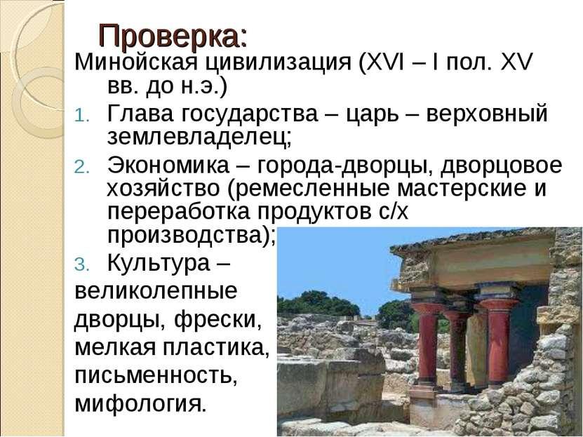Проверка: Минойская цивилизация (XVI – I пол. XV вв. до н.э.) Глава государст...