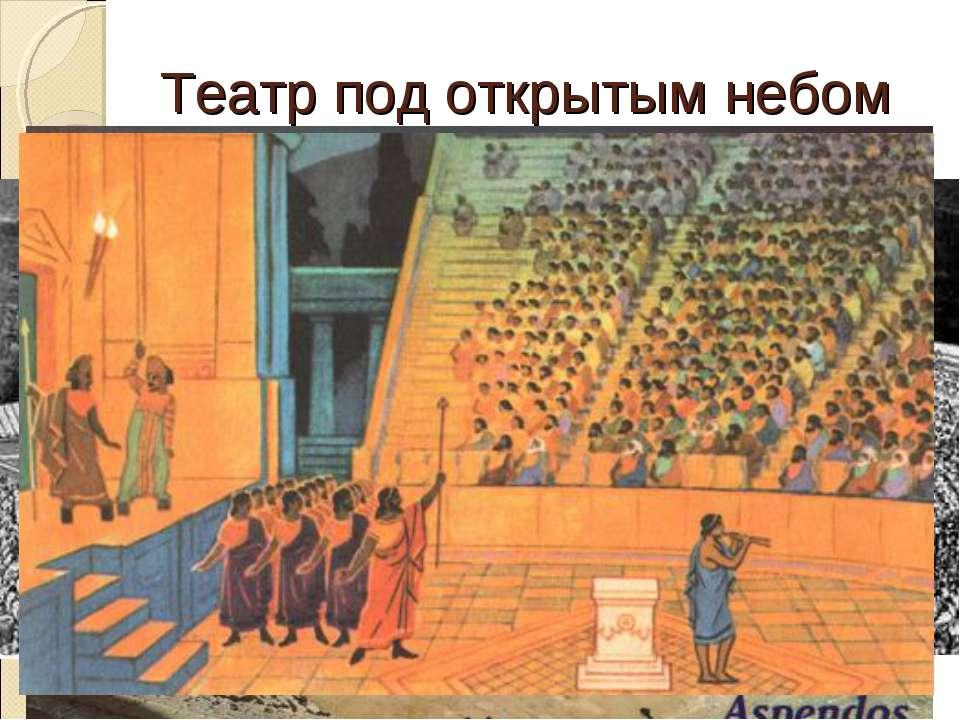 Театр под открытым небом Места для зрителей орхестра скене