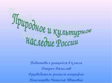 Подготовил учащийся 8 класса Дзюрич Вячеслав Руководитель учитель географии П...