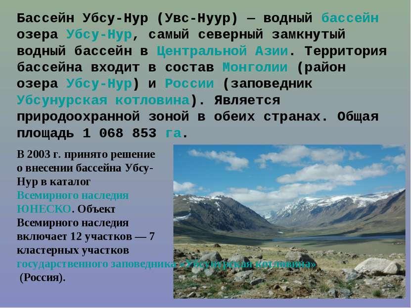 В 2003г. принято решение о внесении бассейна Убсу-Нур в каталог Всемирного н...