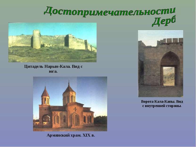 Цитадель Нарын-Кала. Вид с юга. Ворота Кала-Капы. Вид с внутренней стороны. А...