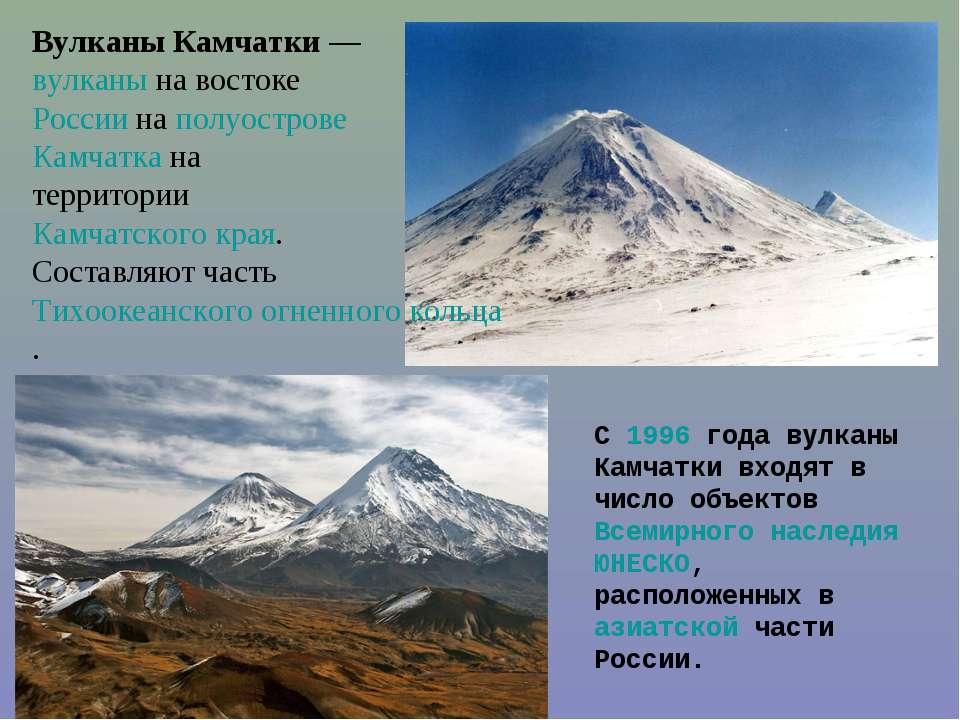 Вулканы Камчатки — вулканы на востоке России на полуострове Камчатка на терри...