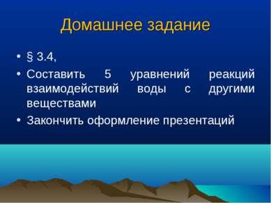 Домашнее задание § 3.4, Составить 5 уравнений реакций взаимодействий воды с д...
