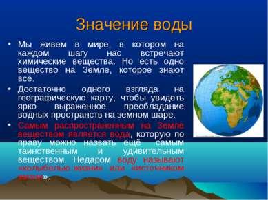 Значение воды Мы живем в мире, в котором на каждом шагу нас встречают химичес...