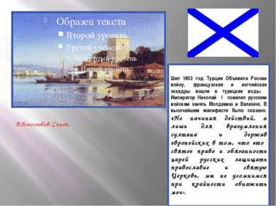 Шел 1853 год Турция Объявила России войну, французская и английская эскадры в...