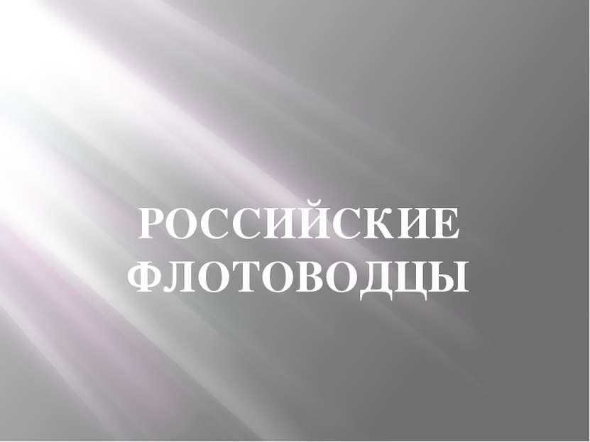 РОССИЙСКИЕ ФЛОТОВОДЦЫ