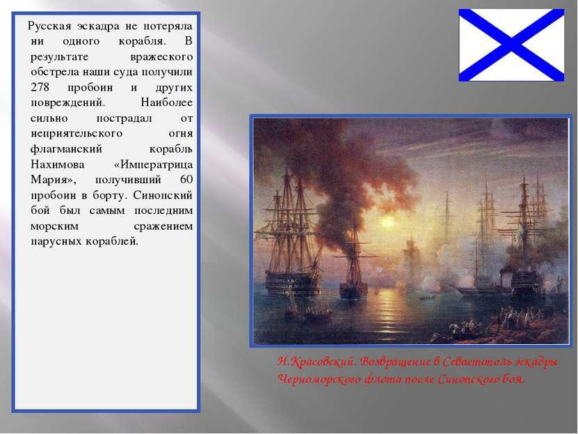 Русская эскадра не потеряла ни одного корабля. В результате вражеского обстре...