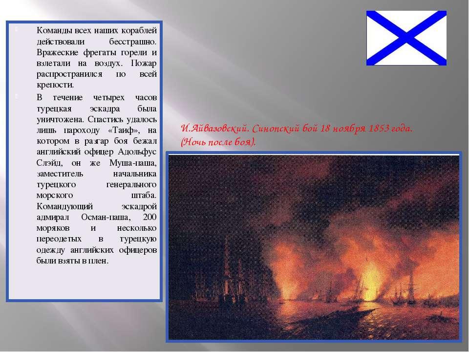 Команды всех наших кораблей действовали бесстрашно. Вражеские фрегаты горели ...