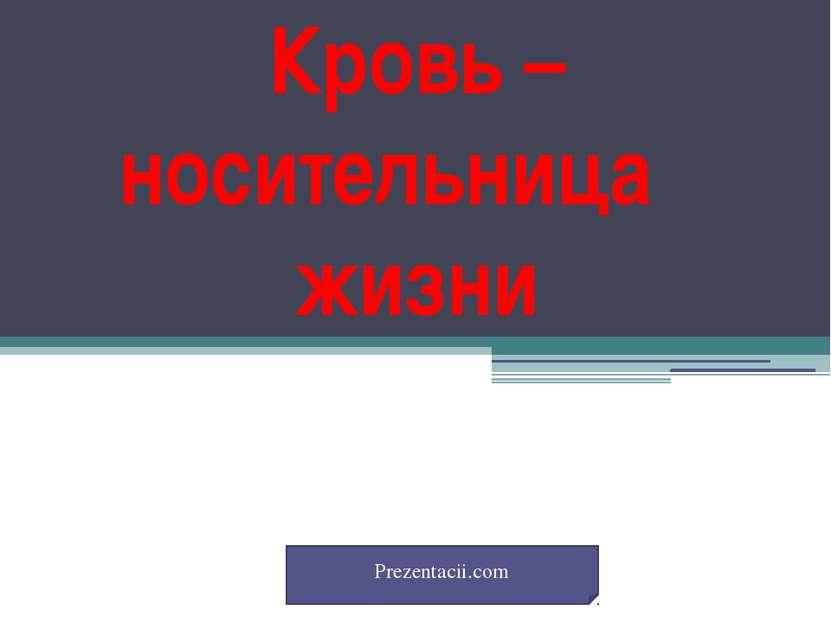 Кровь –носительница жизни Prezentacii.com