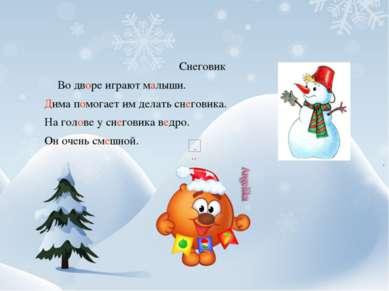 Снеговик Во дворе играют малыши. Дима помогает им делать снеговика. На голове...