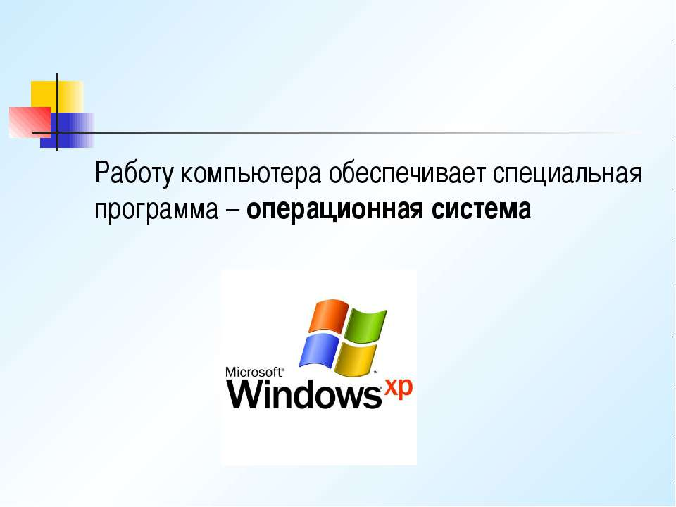 Работу компьютера обеспечивает специальная программа – операционная система