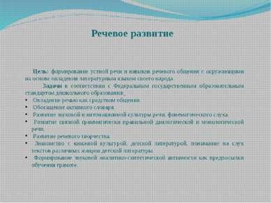 Речевое развитие Цель: формирование устной речи и навыков речевого общения с ...