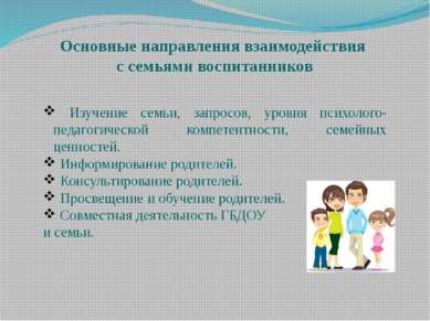Основные направления взаимодействия с семьями воспитанников Изучение семьи, з...
