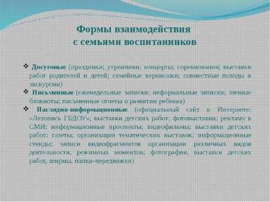 Формы взаимодействия с семьями воспитанников Досуговые (праздники; утренники;...