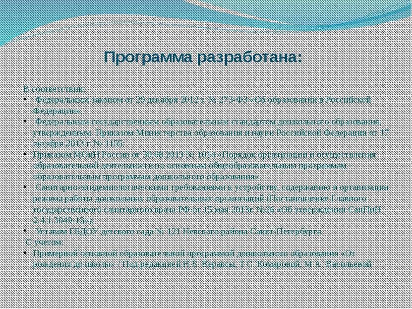 Программа разработана: В соответствии: Федеральным законом от 29 декабря 2012...