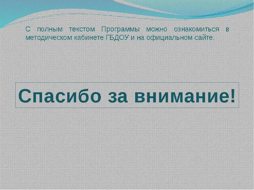 С полным текстом Программы можно ознакомиться в методическом кабинете ГБДОУ и...