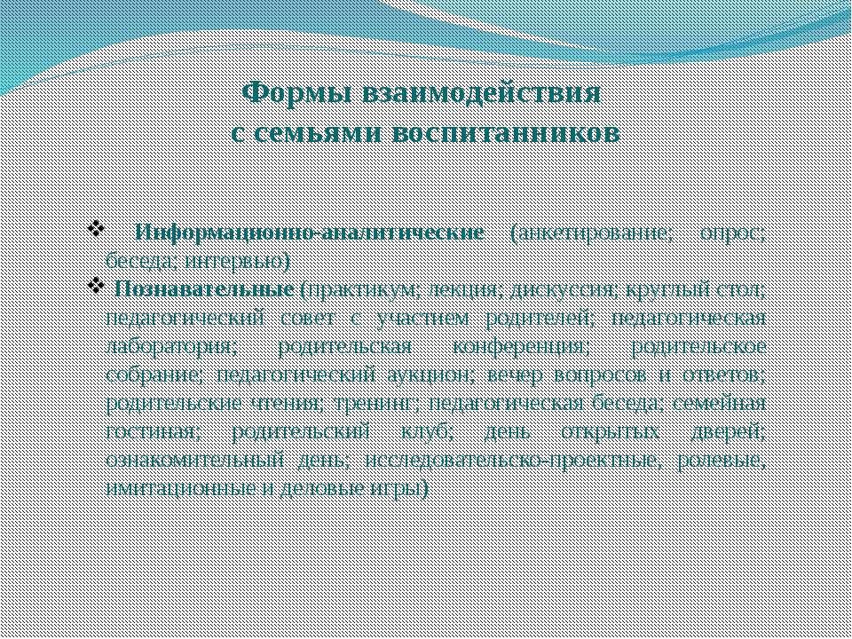 Формы взаимодействия с семьями воспитанников Информационно-аналитические (анк...
