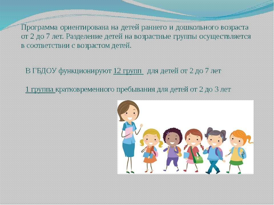 Программа ориентирована на детей раннего и дошкольного возраста от 2 до 7 лет...