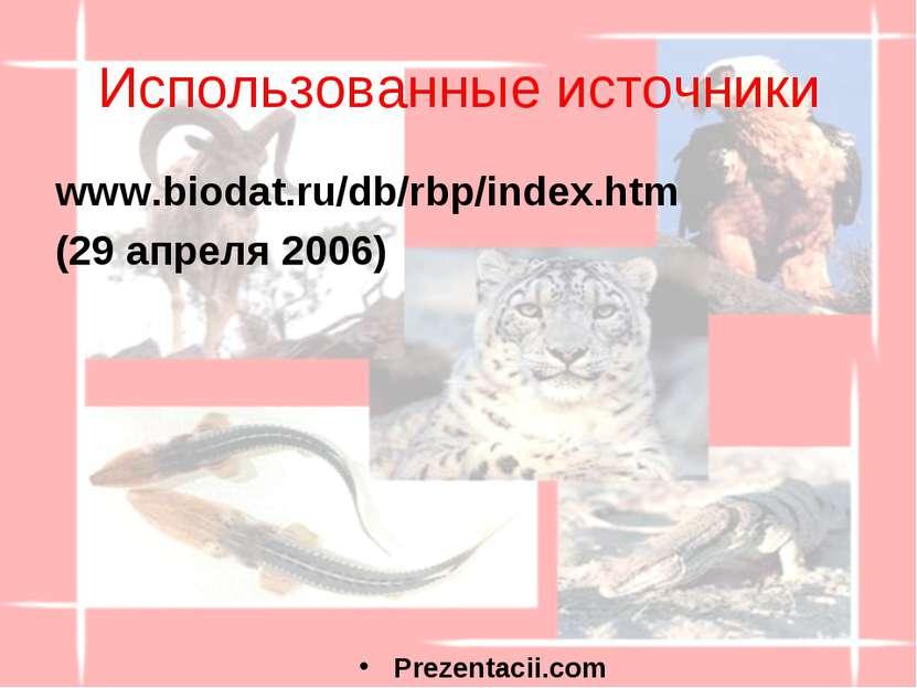 Использованные источники www.biodat.ru/db/rbp/index.htm (29 апреля 2006) Prez...