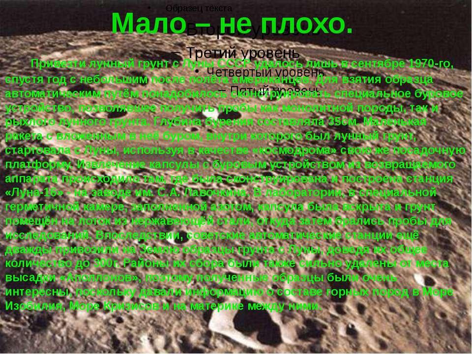 Мало – не плохо. Привезти лунный грунт с Луны СССР удалось лишь в сентябре 19...