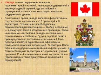 Канада — конституционная монархия с парламентарной системой, являющаяся двуяз...