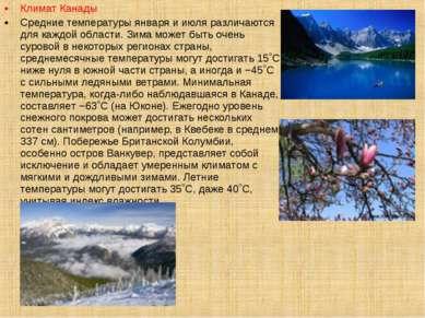 Климат Канады Средние температуры января и июля различаются для каждой област...