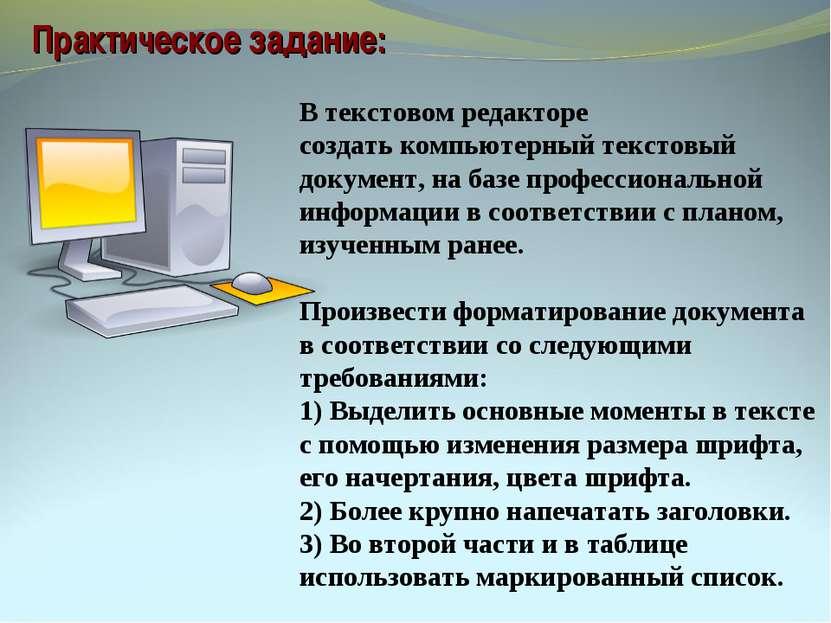 В текстовом редакторе создать компьютерный текстовый документ, на базе профес...