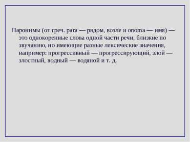 Паронимы (от греч. para — рядом, возле и onoma — имя) — это однокоренные слов...