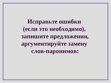Исправьте ошибки (если это необходимо), запишите предложения, аргументируйте ...