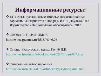 Информационные ресурсы: ЕГЭ-2013. Русский язык: типовые экзаменационные вариа...