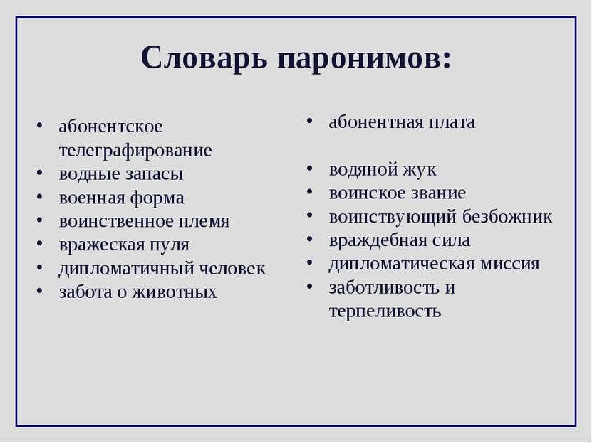 Словарь паронимов: абонентское телеграфирование водные запасы военная форма в...