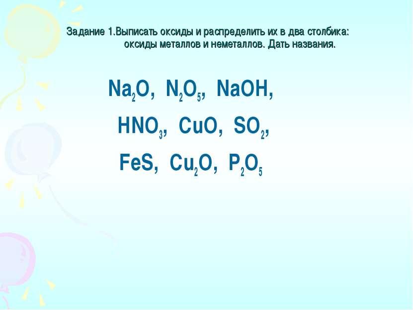 Задание 1.Выписать оксиды и распределить их в два столбика:  ...