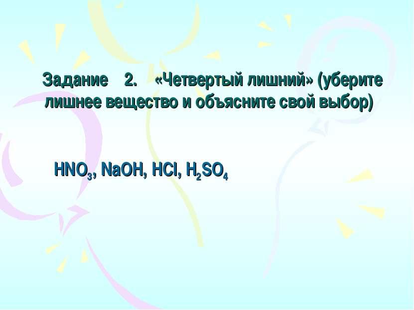 Задание 2. «Четвертый лишний» (уберите лишнее вещество и объясните сво...