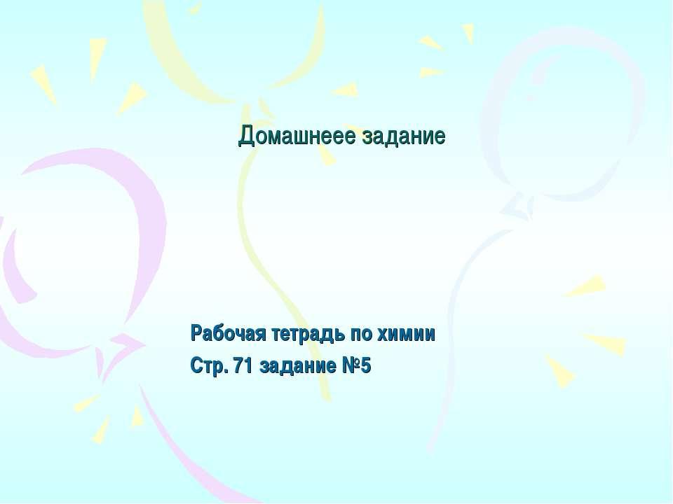 Домашнеее задание Рабочая тетрадь по химии Стр. 71 задание №5