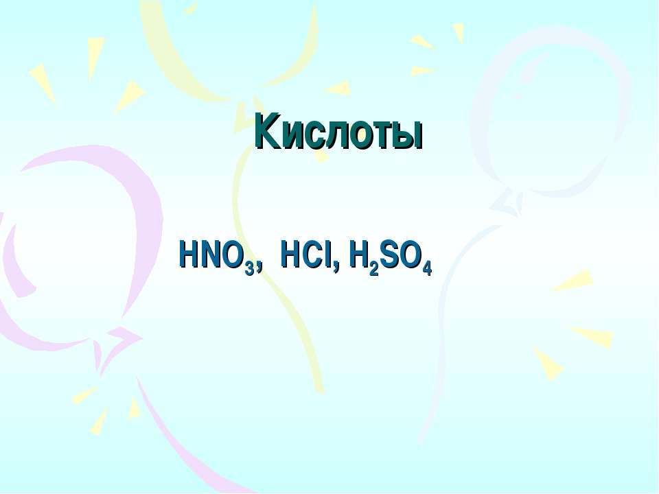 Кислоты HNO3, HCl, H2SO4