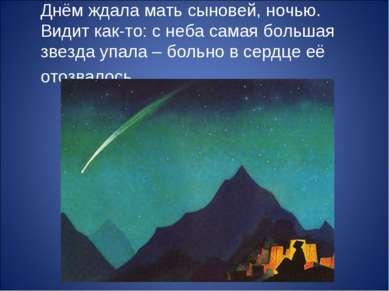 Днём ждала мать сыновей, ночью. Видит как-то: с неба самая большая звезда упа...