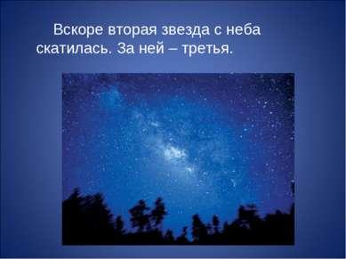 Вскоре вторая звезда с неба скатилась. За ней – третья.